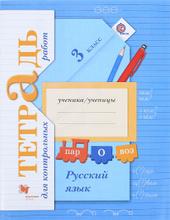 Русский язык. 3класс. Тетрадь для контрольных работ, Л. В. Петленко, В. Ю. Романова