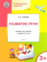 Развитие речи. Тетрадь для занятий с детьми 3-4 лет, Е. А. Ульева
