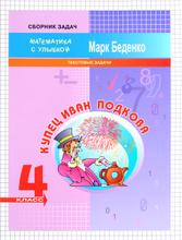 Купец Иван Подкова. Текстовые задачи. Рабочая тетрадь. 4 класс, М. В. Беденко