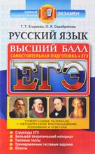 ЕГЭ. Русский язык. Самостоятельная подготовка к ЕГЭ, Г. Т. Егораева, О. А. Серебрякова