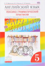 Английский язык. 5 класс. Лексико-грамматический практикум, О. В. Афанасьева, И. В. Михеева, К. М. Баранова