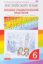 Английский язык. 6 класс. Лексико-грамматический практикум, О. В. Афанасьева, И. В. Михеева, К. М. Баранова