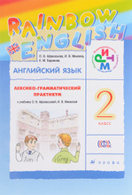 Английский язык. 2 класс. Лексико-грамматический практикум, О. В. Афанасьева, И. В. Михеева, К. М. Баранова
