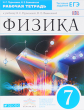 Физика. 7 класс. Рабочая тетрадь, Пурышева Наталия Сергеевна; Важеевская Наталия Евгеньевна