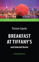 Breakfast at Tiffany's and Selected Stories, Т. Капоте