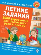 Летние задания. 3000 упражнений для подготовки руки к письму, О. В. Узорова, Е. А. Нефедова