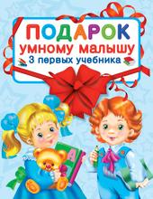 Подарок умному малышу. Три первых учебника (комплет из 3-х книг), Г.П. Шалаева