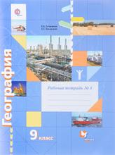 География. 9класс. Рабочая тетрадь №1, Е. А. Таможняя, С. Г. Толкунова