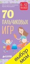 70 пальчиковых игр. 0-12 месяцев, Ирина Мальцева
