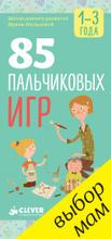 85 пальчиковых игр. 1-3 года, Ирина Мальцева