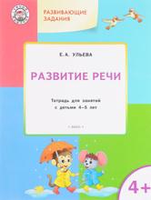 Развитие речи. Тетрадь для занятий с детьми 4-5 лет, Е. А. Ульева