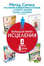 Большая книга исцеления (комплект из 4 книг + DVD), Анатолий Ситель