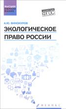 Экологическое право России. Учебник, А. Ю. Винокуров