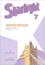 Starlight 7: Workbook / Английский язык. 7 класс. Рабочая тетрадь, К. М. Баранова, Д. Дули, В. В. Копылова, Р. П. Мильруд, В. Эванс