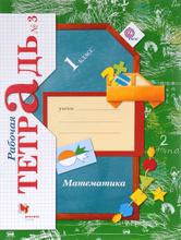 Математика. 1 класс. Рабочая тетрадь № 3, В. Н. Рудницкая