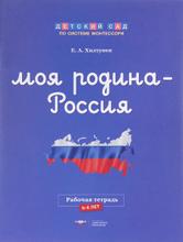 Моя Родина - Россия. Рабочая тетрадь, Е. А. Хилтунен