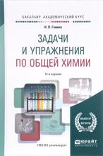 Задачи и упражнения по общей химии, Н. Л. Глинка
