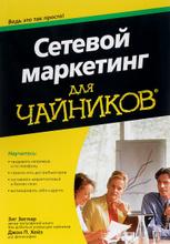 Сетевой маркетинг для чайников, Зиг Зиглар, Джон П. Хейз
