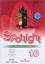 Spotlight 10: Workbook / Английский язык. 10 класс. Рабочая тетрадь. Базовый уровень, Вирджиния Эванс, Дженни Дули, Боб Оби, Ольга Афанасьева, Ирина Михеева