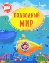 Подводный мир, Елена Ульева