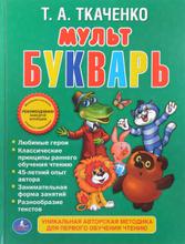 Мультбукварь, Т. А. Ткаченко
