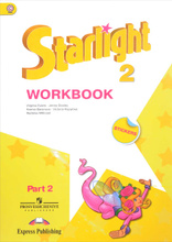 Starlight 2: Workbook / Английский язык. 2 класс. Рабочая тетрадь. В 2 частях. Часть 2, К. М. Баранова, Д. Дули, В. В. Копылова, Р. П. Мильруд, В. Эванс