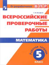 Математика. 5 класс. Рабочая тетрадь, Г. И. Вольфсон