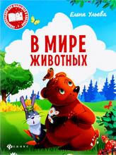 В мире животных, Елена Ульева