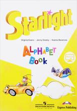 Starlight: Alphabet Book / Английский язык. Изучаем английский алфавит, К. М. Баранова, Д. Дули, В. Эванс
