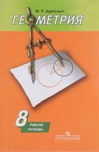 Геометрия. 8 класс. Рабочая тетрадь, Ю. П. Дудницын
