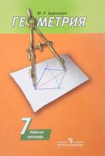 Геометрия. 7 класс. Рабочая тетрадь, Ю. П. Дудницын