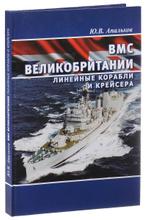 ВМС Великобритании. Линейные корабли и крейсера, Ю. В. Апальков