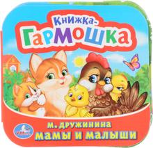 Мамы и малыши, Марина Дружинина