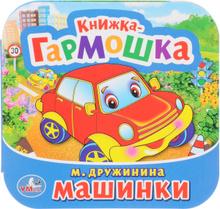 Машинки, Марина Дружинина