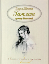 Гамлет, принц датский, Улиям Шекспир