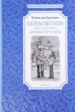 "Шлем витязя. Повести из цикла ""Мушкетёр и Фея"", Владислав Крапивин"