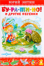 Бу-ра-ти-но! и другие песенки, Юрий Энтин