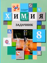 Химия. 8 класс. Задачник, Н. Е. Кузнецова, А. Н. Левкин