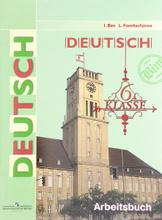 Deutsch: 6 Klasse: Arbeitsbuch / Немецкий язык. 6 класс. Рабочая тетрадь, I. Bim, L. Fomitschjowa