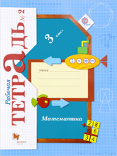 Математика. 3 класс. Рабочая тетрадь №2, В. Н. Рудницкая, Т. В. Юдачева