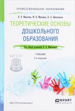 Теоретические основы дошкольного образования. Учебник, Н. В. Микляева, Ю. В. Микляева, Н. А. Виноградова