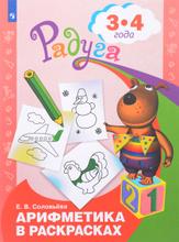 Арифметика в раскрасках. Пособие для детей 3-4 лет, Е. В. Соловьева