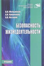 Безопасность жизнедеятельности. Учебник, В. П. Мельников, А. И. Куприянов, А. В. Назаров