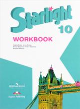 Starlight 10: Workbook / Английский язык. 10 класс.  Рабочая тетрадь. Углубленный уровень, Virginia Evans, Jenny Dooley, Ksenia Baranova, Victoria Kopylova, Radislav Millrood