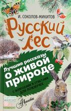Русский лес. С вопросами и ответами для почемучек, И. Соколов-Микитов, А. В. Тихонов