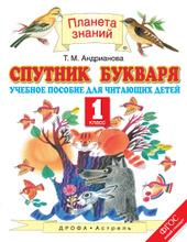 Спутник Букваря. 1 класс, Т. М. Андрианова