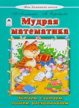 Мудрая математика, Л. Лопатина, М. Скребцова