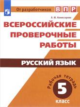 Русский язык. 5 класс. Рабочая тетрадь, Л. Ю. Комиссарова