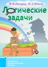 Логические задачи, И. В. Раскина, Д. Э. Шноль