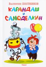 Карандаш и Самоделкин, Валентин Постников